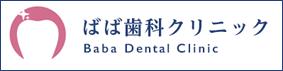 茨城県水戸市|ばば歯科クリニック